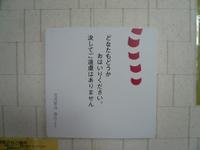 P1170147